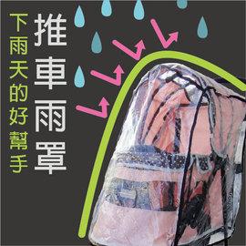 Pet s Talk^~IBIYAYA依比呀呀~寵物推車 雨罩^~ 於701、801、91