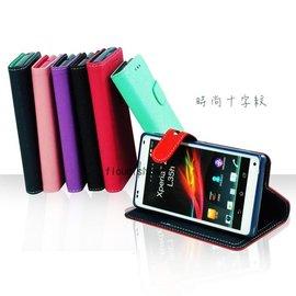 Sony Xperia Z2 D6503 十字紋 側開立架式皮套 側開皮套 翻蓋保護皮套