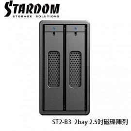 ~上震科技~STARDOM ST2~B3 USB3.0 2bay 2.5吋磁碟陣列設備