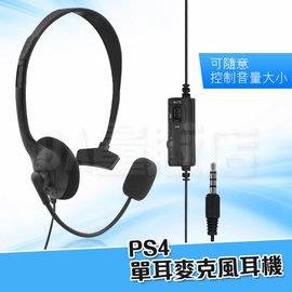 ~DA量販店~PS4  單邊 單耳 有線 耳機 耳麥 麥克風^(80~0817^)