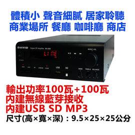 ~昌明視聽影音商城~DAVID MA~880綜合擴大機 藍芽 USB MP3 大功率100
