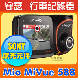 Mio MiVue 588【送 64G+濾鏡+黏支】F1.8大光圈 行車記錄器 (SONY Sensor) 另 MIO C320 C330 C335 538 638 658 688D R30 M500 M550