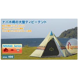 探險家露營帳篷㊣NO.71806500 日本品牌LOGOS 印地安帳蓬400 印第安帳篷 風格露營用品