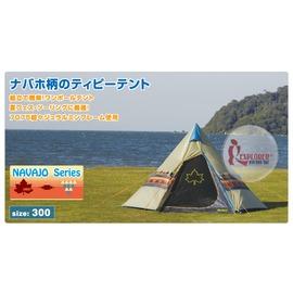探險家露營帳篷㊣NO.71806501 日本品牌LOGOS 印地安帳蓬300 印第安帳篷 鋁合金骨架露營野營