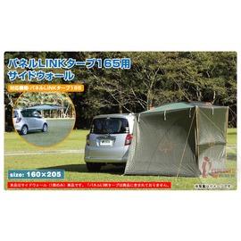 探險家露營帳篷㊣NO.71808008 日本品牌LOGOS PANEL LINK車邊帳邊布一片165*205CM ( 71808007.71808005車邊帳專用配件)