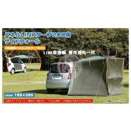 探險家露營帳篷㊣NO.71808009 日本品牌LOGOS PANEL LINK車邊帳邊布一片200*205CM ( 71808006車邊帳專用配件)