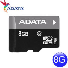 威剛ADATA Micro SDHC Premier UHS~1 U1 8GB CL10記