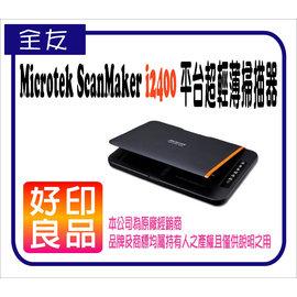全友Microtek ScanMaker i2400 智慧型平台輕薄掃描器 掃瞄機 240