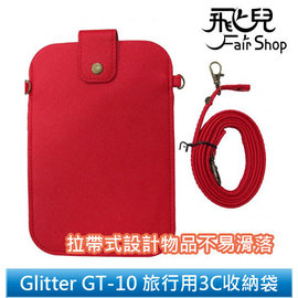 ~飛兒~ Glitter 宇堂 GT~10 旅行用 3C 收納袋 收納包 附吊繩 手機袋