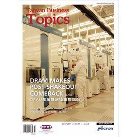 TOPICS 3月號 2014封面故事標題:DRAM產業暴落後重整旗鼓  DRAM Mak