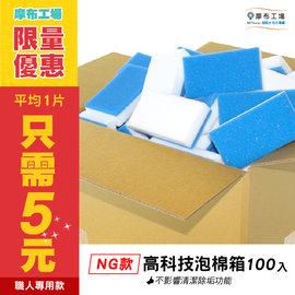 NG藍白高科技泡棉箱100入~1片只要5元   ~摩布工場