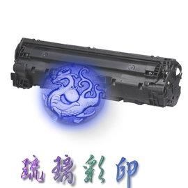 ~琉璃彩印~HP ~黑色環保碳粉匣~CF283A 83A HP LaserJet Pro