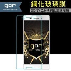 ~YOUP~SONY Z Z1 Z2 Z3 鋼化玻璃保護膜 手機玻璃貼膜 螢幕保護貼