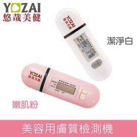 【5秒快速檢測】美容用膚質檢測機 水份計 膚質分析 隨時檢測皮膚保水狀況