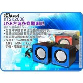 海神坊 KTSK2008 KTNET USB方塊多媒體喇叭 迷你音箱 隨身喇叭 手機 平板