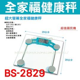 【聖岡科技】BS-2829 特大螢幕家庭健康秤 (國民機) 電子體重計