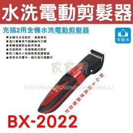 【聖岡科技】BX-2022 充插2用 (全機可水洗) 電動剪髮器 電動理髮刀