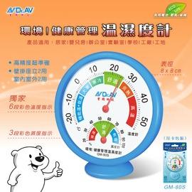 【聖岡科技】免電池 GM-80S 環境/健康管理溫濕度計 實驗室 嬰兒房 烘培室適用 溫度計