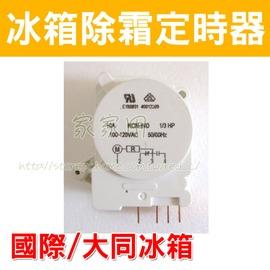 Panasonic 國際牌 大同 冰箱除霜定時器 除霜計時器 適用國際 大同