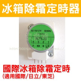 Panasonic 國際牌 電冰箱 ^(綠^)除霜定時器 除霜計時器 國際 日立