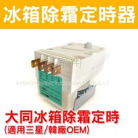 TATUNG大同 冰箱除霜定時器 除霜計時器 適用向韓國OEM廠牌 三星 金星