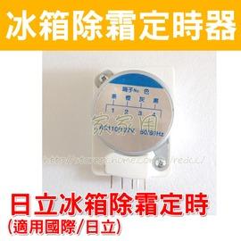 HITACHI 日立冰箱除霜定時器 除霜計時器 適用日立國際冰箱