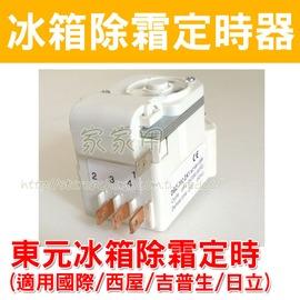TECO東元冰箱除霜定時器 LG 除霜計時器 聲寶 歌林 吉普生 國際