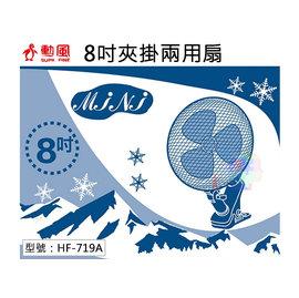 ~MuMo~8吋夾扇兩用扇 兩段式風速 角度自由調整 360度擺頭 可夾 掛 小巧可愛方便