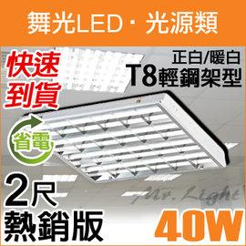 ~有燈氏~舞光~高顯色LED 2尺T8 40W輕鋼架燈整組~含 燈管~ ~取代傳統T~Ba