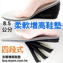 8.5公分 彈性避震增高鞋墊  多層隨意調整高度  DIY不同高度  長不高的人偷吃步讓自