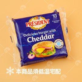 【艾佳】總統牌漢堡切片乾酪 PDT-D227/包 (需冷藏運送)