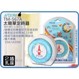 海神坊 TM~567A NDRAV 太簡單定時器 計時器 機械式 旋轉式定時 11小時 單
