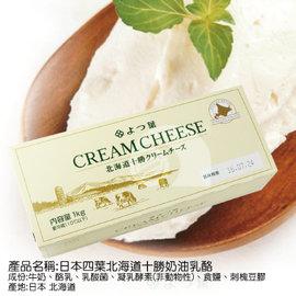 【艾佳】日本四葉北海道十勝奶油乳酪-分裝200g/包 (需冷藏運送)