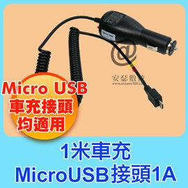 車充 (MicroUSB 接頭, 1A) 1米 智慧型手機 Samsung Sony Ericsson HTC等 行車紀錄器 GPS 衛星導航 適用