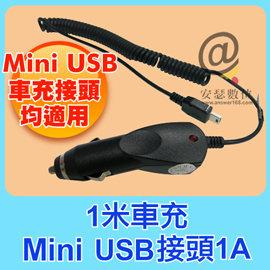 1米車充 (Mini USB 接頭, 1A) 衛星導航GPS GARMIN MIO PAPAGO 通用 行車記錄器Flytec DOD carscam NT96650公模 均適用