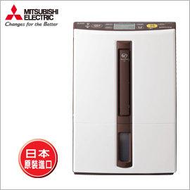 ~  ~MITSUBISHI三菱電機 日製 9.2公升清淨除濕機 MJ~E92CG~TW
