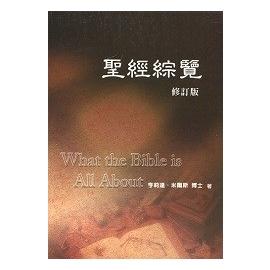 聖經綜覽-修訂版^(平^) ╱ 研經工具書 ╱中主
