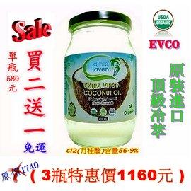 【皇冠吉福~满千免运】(买二送一)原装进口皇冠EXTRA特级第一道冷压初榨极品纯鲜椰子油(EVCO-470ml x 3瓶)