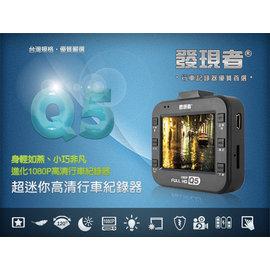 ~發現者~Q5行車記錄器1080P 120度廣角鏡頭 輕巧不漏秒 ~贈16G記憶卡