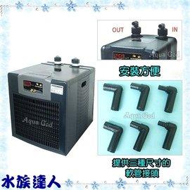 【水族達人】韓國進口《阿提卡冷卻機1/3HP》1/3 HP原廠公司貨+保固