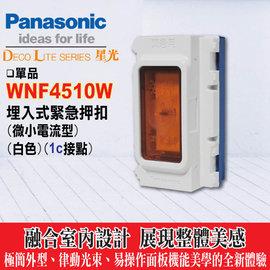 Panasonic 國際牌 星光卡式插座系列 WNF4510W 緊急押扣