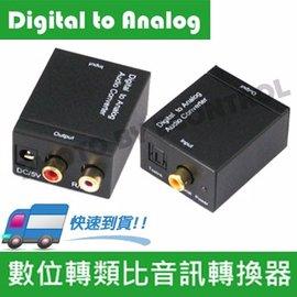 Digital to Analog 轉類比音訊 音源轉換器 數字轉模擬信號轉換器^(50~