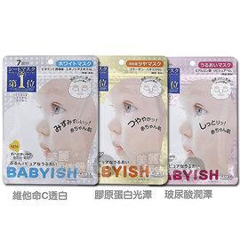 Kose 高絲 BABYISH 嬰兒肌保濕面膜 7回份 【美麗販售機】