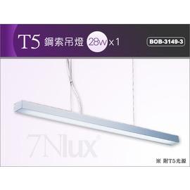 T5鋼索吊燈附28W^~1全電壓線長1.2M長度可調BOB~3149~3_奇恩舖子