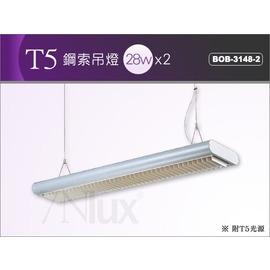 T5鋼索吊燈附28W^~2全電壓銀色 防眩光格柵線長1.2M長度可調BOB~3148~2_