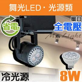 ~有燈氏~舞光LED~LED 軌道投射燈^(黑^)~附MR16 8W高顯色投射燈~含全電壓