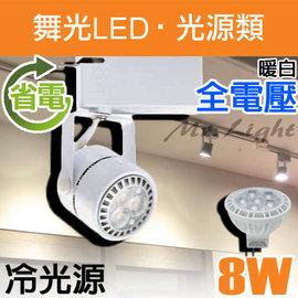 ~有燈氏~~ ~舞光LED~軌道投射燈^(白^)~含8W高顯色投射燈  全電壓驅動器~省電