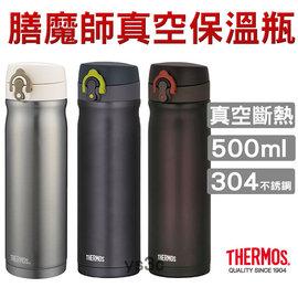 特價$850 THERMOS 膳魔師不鏽真空保溫杯0.5L(JMY-501)304不銹鋼 SGS合格 星巴克