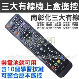 彰化三大有線電視數位機上盒 (含10顆學習按鍵,可整合原本遙控) 有線電視數位機上盒遙控器