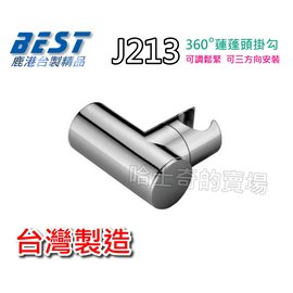 ~ ~ 級 J213 多段 360度 蓮蓬頭 掛勾 銀鉻色 ^~附不�袗�螺絲^~ ^(蓮